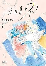表紙: 三日月とネコ 2 (マーガレットコミックスDIGITAL) | ウオズミアミ
