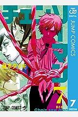 チェンソーマン 7 (ジャンプコミックスDIGITAL) Kindle版