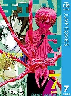 チェンソーマン 7 (ジャンプコミックスDIGITAL)