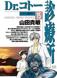 Dr.コトー診療所(15) (ヤングサンデーコミックス)