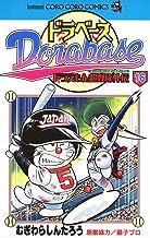 表紙: ドラベース ドラえもん超野球(スーパーベースボール)外伝(16) (てんとう虫コミックス) | むぎわらしんたろう