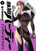 鉄腕バーディー EVOLUTION(3)【期間限定 無料お試し版】 (ビッグコミックス)