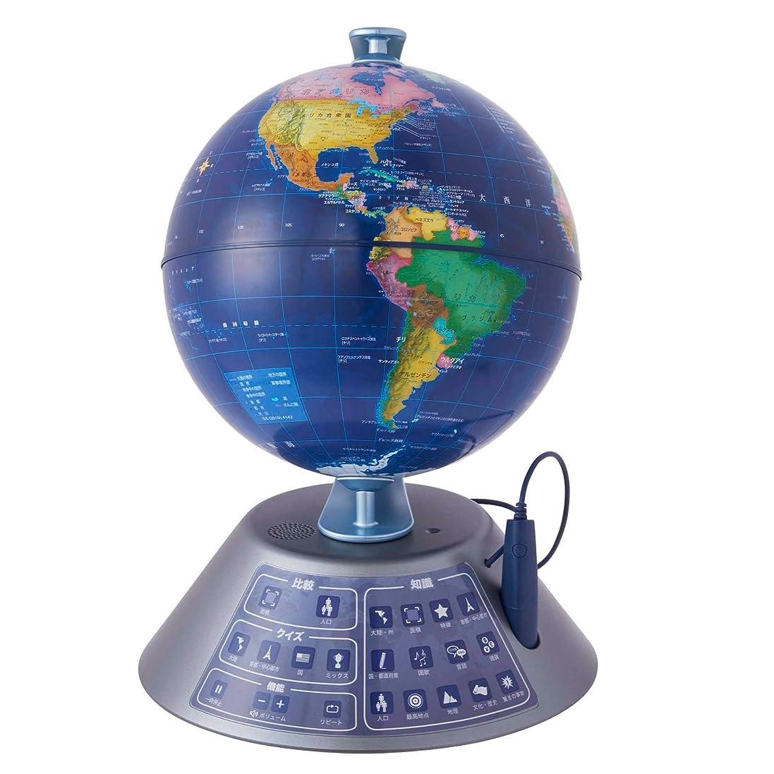 枝くしゃみケントドウシシャ しゃべる地球儀 パーフェクトグローブ GEOPEDIA NEXT ジオペディア ネクスト