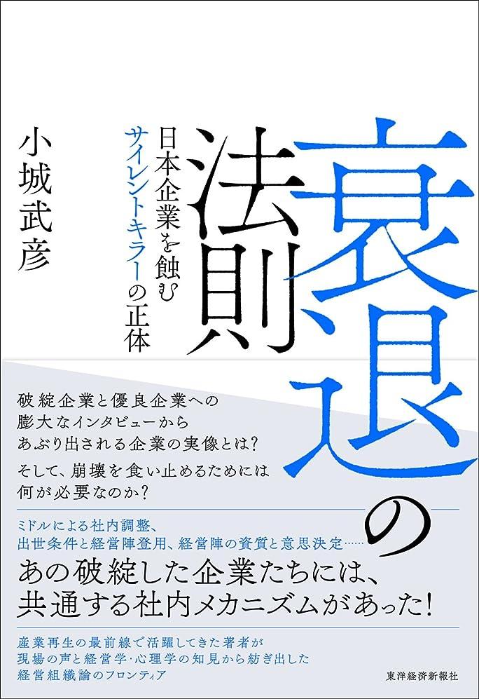 ピービッシュ湿度アイザック衰退の法則―日本企業を蝕むサイレントキラーの正体