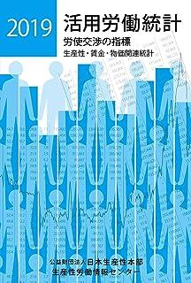 活用労働統計2019