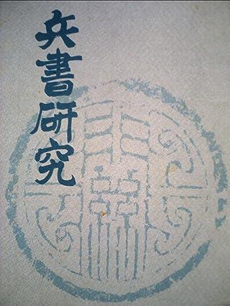 兵書研究 (1978年)
