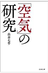 「空気」の研究 (文春文庫) Kindle版