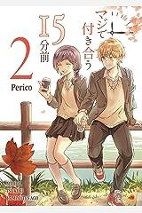 マジで付き合う15分前 2【Amazon限定セミカラー版】(Pericomic) Kindle版