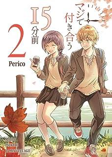 マジで付き合う15分前 2【Amazon限定セミカラー版】(Pericomic)