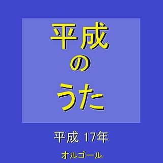 ここにしか咲かない花 ~ドラマ「瑠璃の島」主題歌~ (オルゴール)