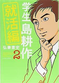学生 島耕作 就活編(2) (イブニングKC)