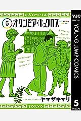 オリンピア・キュクロス 5 (ヤングジャンプコミックスDIGITAL) Kindle版