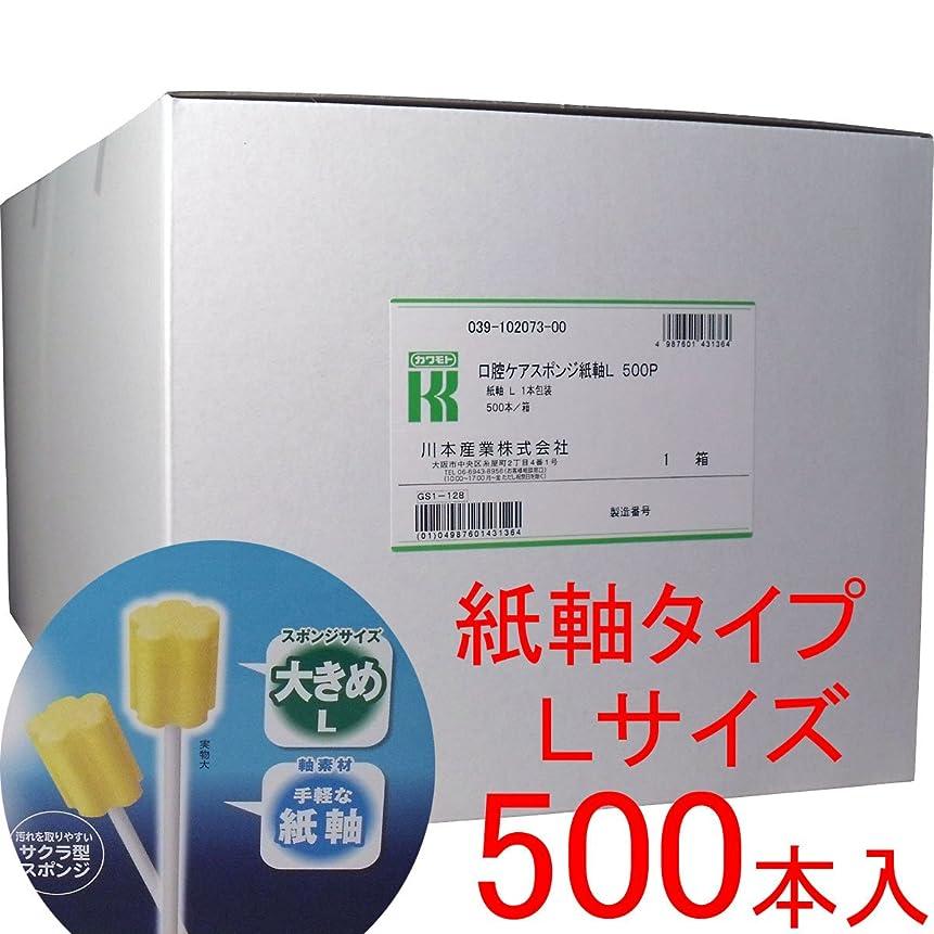 かすれた居心地の良い直立業務用マウスピュア 口腔ケアスポンジ 紙軸 Lサイズ 500本入