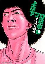 表紙: 上京アフロ田中(8) (ビッグコミックス) | のりつけ雅春