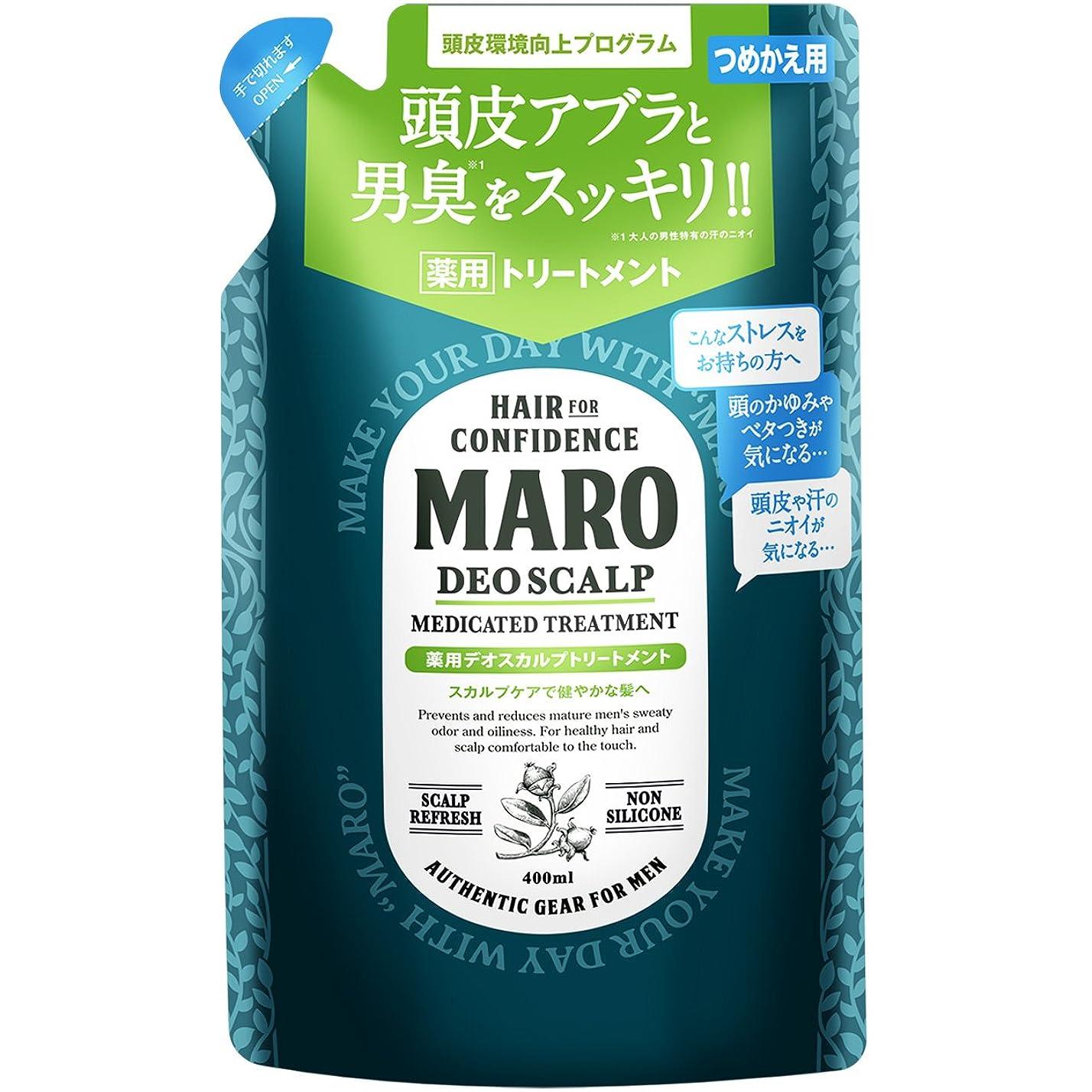 徹底演じるこっそりMARO 薬用 デオスカルプ トリートメント 詰め替え 400ml 【医薬部外品】