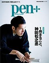 表紙: Pen+(ペン・プラス) 【完全保存版】 1冊まるごと、神田松之丞 (メディアハウスムック) ペンプラス   Pen+編集部