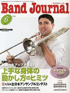 Band Journal (バンド ジャーナル) 2013年 06月号 [雑誌]
