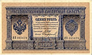 1898 RU BEAUTIFUL LG SIZE 1898 CZARIST RUBLE (ROUBLE) BANKNOTE! A RUSSIAN CLASSIC! NICE VF-XF $20. CHOICE CRISP AU $40 1 RUBLE (ROUBLE) Very Fine to Extra Fine