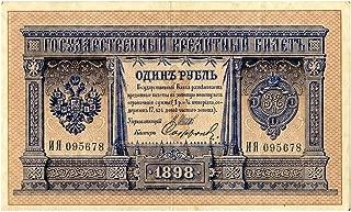 1898 russian ruble