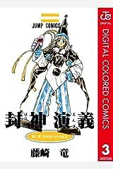封神演義 カラー版 3 (ジャンプコミックスDIGITAL) Kindle版