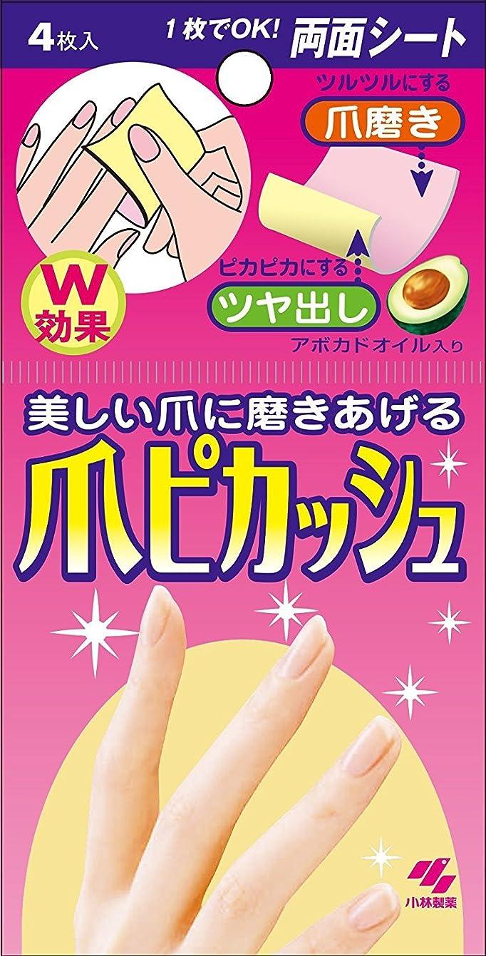後継思慮のない囲い爪ピカッシュ 爪磨きシート 4枚