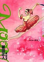 表紙: MOON -昴 Solitude standing-(3) (ビッグコミックス) | 曽田正人