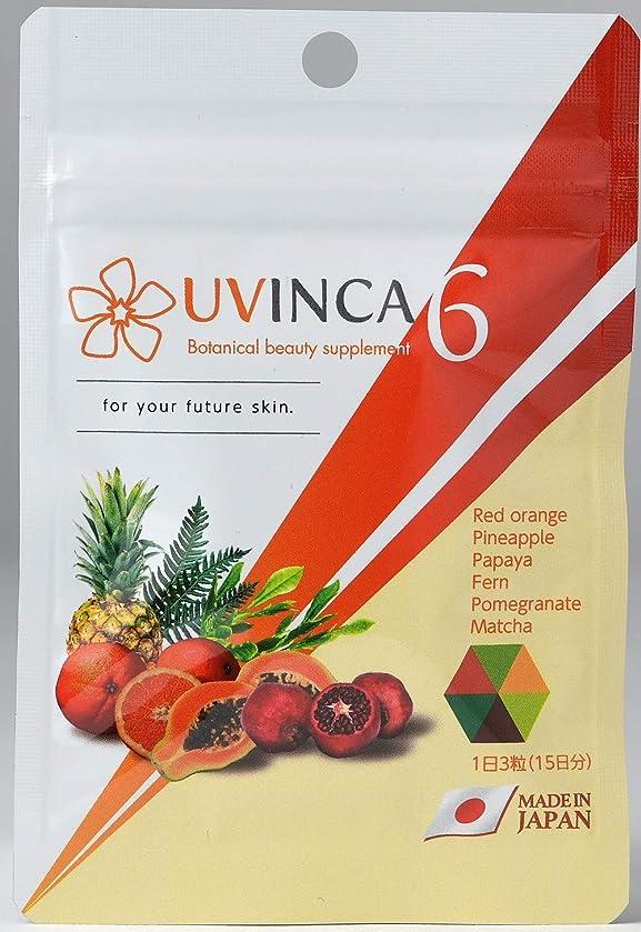 休みコース邪魔するUVINCA6 (1袋)