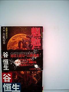 魍魎伝説〈第1巻〉白蛇の章―長編伝奇ロマン (1984年) (Futaba novels)