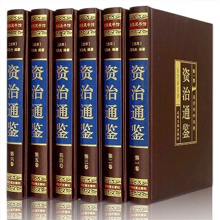 资治通鉴 (绸面精装16开.全六卷)插盒