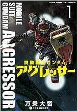 表紙: 機動戦士ガンダム アグレッサー(1) (少年サンデーコミックススペシャル) | 矢立肇