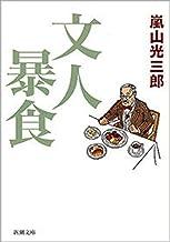 表紙: 文人暴食(新潮文庫)   嵐山光三郎