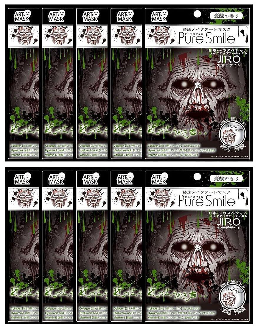 ピュアスマイル 特殊メイクアートマスク typeA型ゾンビ ART14 1枚入 ×10セット