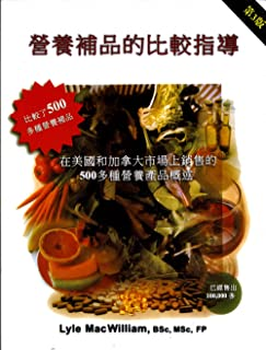 Comparative Guide to Nutritional Supplements 3rd Edition By Lyle Macwilliam(chinese Edition for Us/canada)