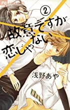 表紙: 故意ですが恋じゃない(2) (フラワーコミックス) | 浅野あや