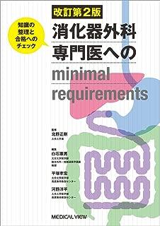 消化器外科専門医へのminimal requirements 改訂第2版