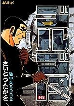 表紙: ゴルゴ13(148) (コミックス単行本) | さいとう・たかを