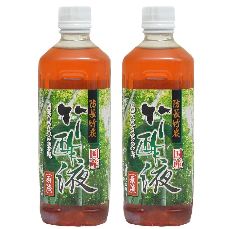 変換比類なき敗北国産 竹酢液 500ml 防長竹炭 (原液) 2本セット