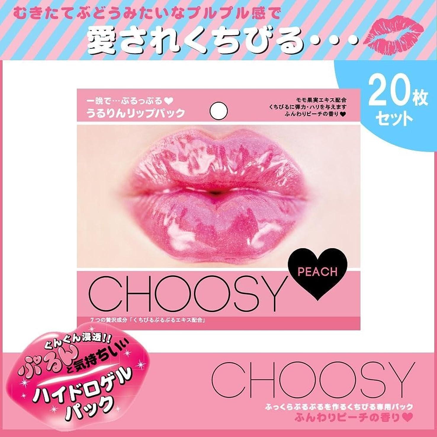 嘆願引き出しメリーPure Smile(ピュアスマイル) CHOOSY(チューシー) ハイドロゲルリップパック ピーチ 20枚セット
