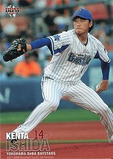 BBM2017/1st■レギュラーカード■218/石田 健大/横浜DeNA≪ベースボールカード≫...