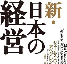 表紙: 新・日本の経営 (日本経済新聞出版)   ジェームズ・C・アベグレン
