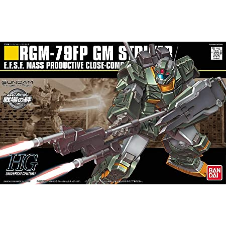 HGUC 1/144 RGM-79FP ジム・ストライカー (機動戦士ガンダム)