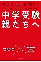 中学受験の親たちへ~子どもの「最高」を引き出すルール Kindle版