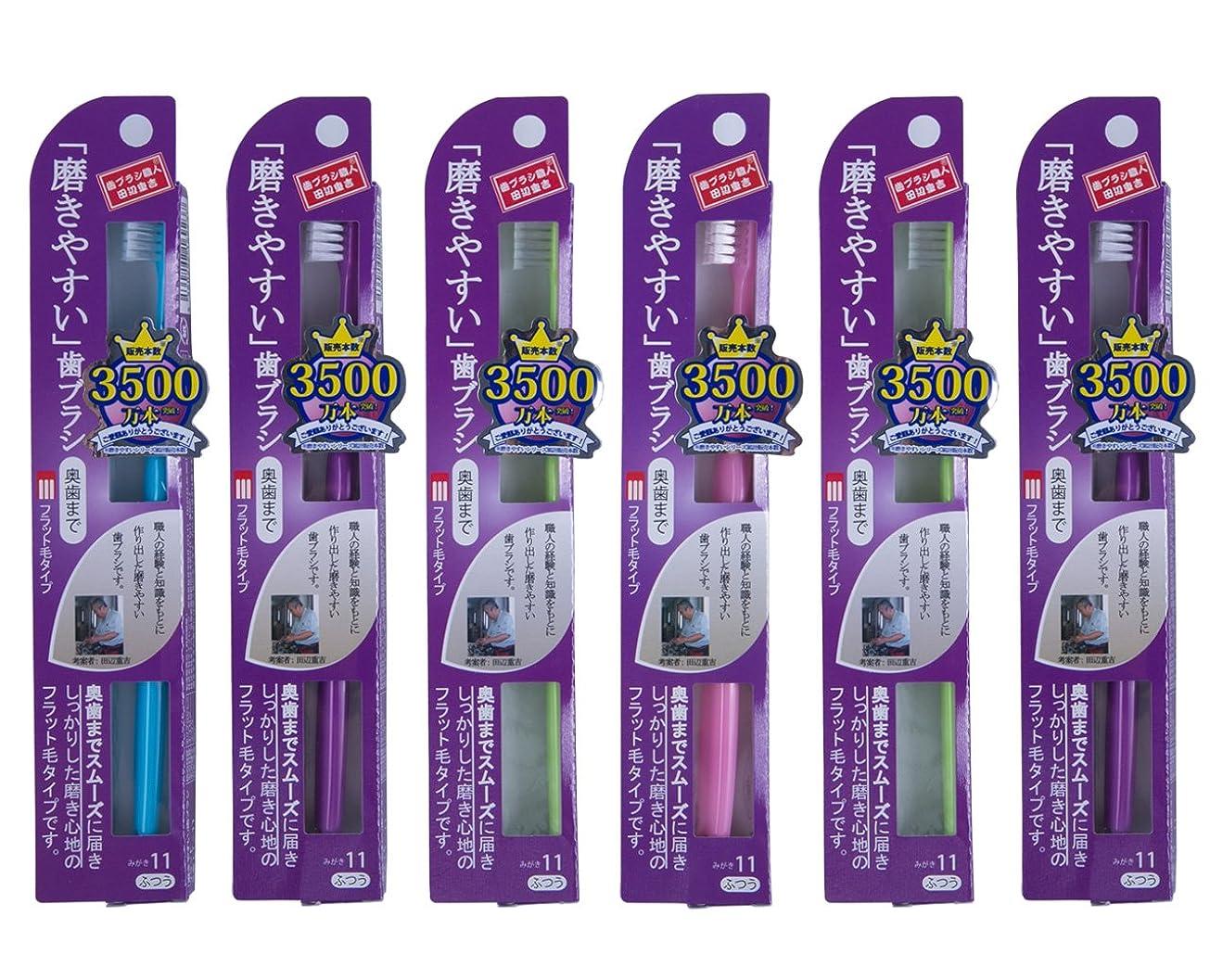 ベルト山酔っ払い歯ブラシ職人田辺重吉 磨きやすい歯ブラシ LT-11 (6本パック)