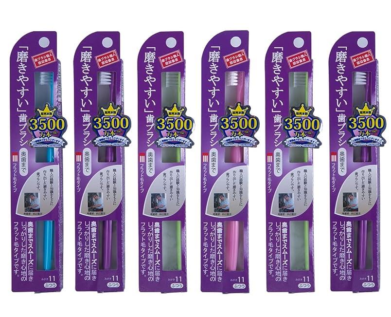 害虫納屋湿気の多い歯ブラシ職人田辺重吉 磨きやすい歯ブラシ LT-11 (6本パック)