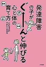 表紙: 発達障害の子がぐーーーんと伸びる心と体の育て方   やまもとまゆみ