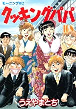 表紙: クッキングパパ(108) (モーニングコミックス) | うえやまとち