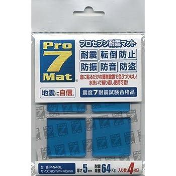 プロセブン 耐震マット(4cm×4cm)4枚入り P-N40L