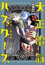 表紙: 大正電氣バスターズ~不良少女と陰陽師~ 2 (プリンセス・コミックス) | 杉山小弥花