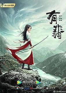 中国ドラマ 有翡 ~The Legend of Fei~周翡 謝允 趙麗穎 王一博 OST 2枚セット 46曲 Soundtrack