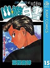 表紙: 幽★遊★白書 15 (ジャンプコミックスDIGITAL) | 冨樫義博